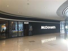 济南恒隆广场再次品牌整改,肯德基、麦当劳等被迫退出
