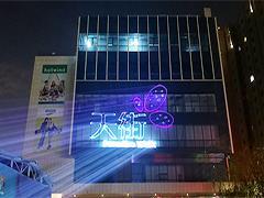 龙湖北京房山天街亮灯仪式   点亮理想生活