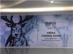 鹿角巷首进北京、成都、长沙!广州第4店入驻乐峰广场
