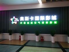 郑州影院盘点:奥斯卡占据半壁江山 电影市场趋于饱和