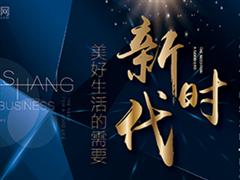 首届中国社区商业地产节标杆商业项目提名 邀您共赴美好生活之约