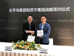 双线合作 | SUNING苏宁集团&PEACEBIRD 太平鸟集团