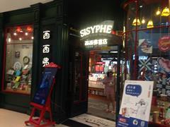 西西弗书店&矢量咖啡莆田首店8月25日开业 选址莆田万达广场