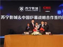 苏宁影城签约中国巨幕 未来三年合作建设20家高端巨幕影城