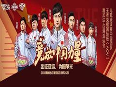 CCTV直播王者荣耀 电竞与商业地产又有哪些联系