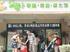 """中国版Costco""""呆萝卜""""获千万美金天使轮融资  坪效是永辉超市4-5倍"""