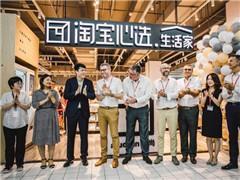 淘宝心选入驻欧尚超市上海长阳店 未来开店速度将加快