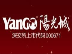 阳光城2018半年报:商管营收7280万 同比增长120.57%