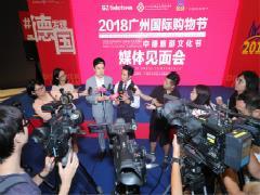 2018广州国际购物节9月开幕 文商旅融合打造万亿商圈