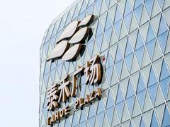 """半年招调60个品牌、租金增长28% 泰禾广场""""五年大考""""你打几分?"""