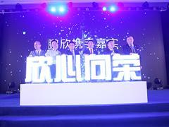 水游城品牌十年焕新 鹏欣集团携手嘉实基金踏上新征途