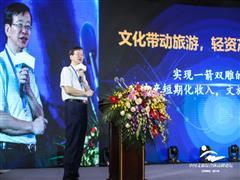 陈少峰:文旅产业升级可以多视角 深挖体验经济是关键