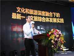 龙旅控股事业创始人沈波:文旅发展元年开启 未来创新研发将是关键