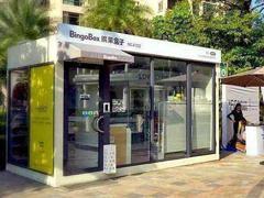 缤果盒子进军日本 预计落地1000家门店