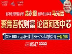 8月11日国宝级大咖齐聚河西 解读2018投资新方向