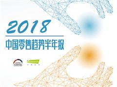 2018年中国零售趋势半年报:四个特点、三大趋势值得关注