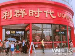 利群收购乐天资产全部完成交割 18家改造门店8月将开业