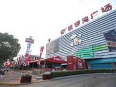 8月31日九江铜锣湾广场开业 近300家品牌商家亮相