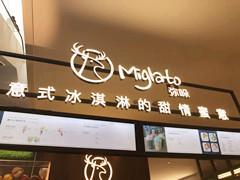 Miglato弥哚亚洲首店亮相深圳皇庭广场 主打瘦身冰淇淋