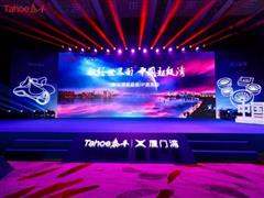 献给世界的厦门湾,泰禾湾系超级IP首发会盛启