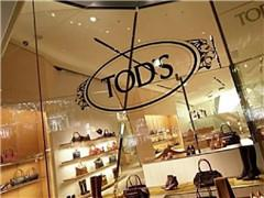 Tods终结9个季度的收入下滑 电商零售额强劲增长