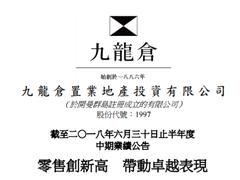 海港城上半年销售额186亿港元 占香港零售总额7.5%