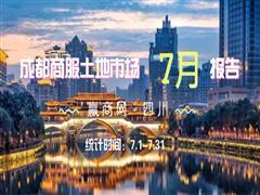 7月成都商用土地报告:新供应478亩 成交总金额近6亿