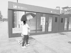 济南首家无人超市突然关门 负责人称老超市将转租、新超市会更换位置