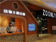 购物中心青睐引入动物园 如何盈利?背后有何难题?