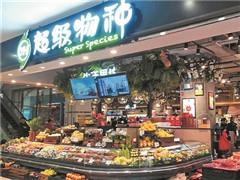 泉州购物中心刮起创新风 超级物种、超级萌物等提升购物体验