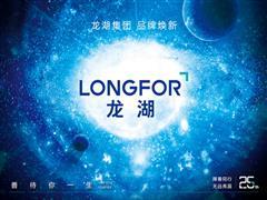 """龙湖集团成立25周年 品牌升级开启""""龙湖""""新纪元"""