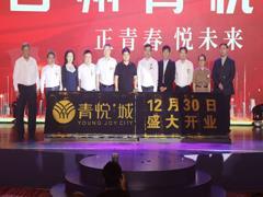 青悦城品牌举行发布会 台州青悦城12月30日开业