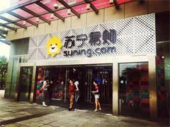 旭辉签约苏宁 就零售、投资、金融、采购等领域展开合作