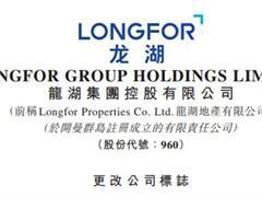 龙湖集团更换新标志 发行股票于8月16日起使用