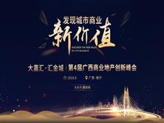 第4届广西商业地产创新峰会9月再度袭桂!