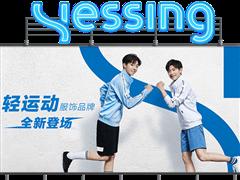 网易推出轻运动服饰品牌Yessing 张一山、陈立农、谭松韵代言