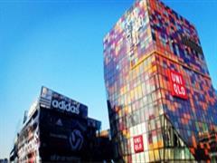太古地产内地零售物业租金取得亮眼增长 三里屯太古里西区预计将于2019年竣工