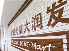 高鑫零售上半年营业额540亿 下半年将开盒马鲜生概念超市