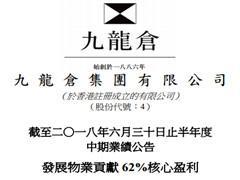 成都IFS上半年收入6.67亿港元 占九龙仓集团总收入8.5%