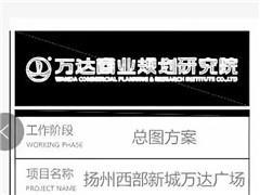 扬州拟建第二座万达广场?项目名称、具体位置曝光