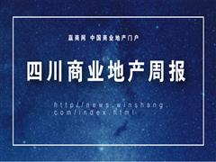 蓝光新增18宗地块、Champion西南首店入川| 一周要闻