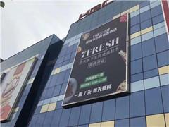 京东7FRESH扩张来袭!已敲定进驻成都、西安、北京通州等地
