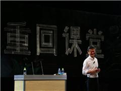 马云2019年辞任阿里董事会主席回归教育 CEO张勇接任