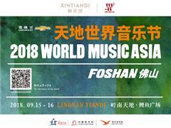 岭南天地2018天地世界音乐节九月来袭 打造社交目的地 聆听世界心声音