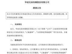 华谊兄弟:王忠军、王忠磊正常履职 被通缉等消息不实