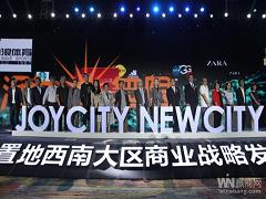 昆明大悦城开业在即:汇集商业十二之最 引入品牌超700家