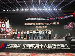 梅开三度 | 海鼎数据通荣获中国购物中心技术创新大奖