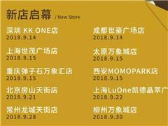 西西弗书店半月将开10家新店 首家旅行主题店入驻上海世茂广场