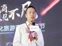 """嘉宾观点丨刘汉捷:""""民宿+""""助力文旅商业升级"""