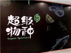 """永辉超市""""盯上""""机场商业 为超级物种寻找新场景?"""